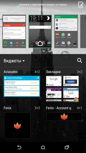 Android_для_чайников_1-05