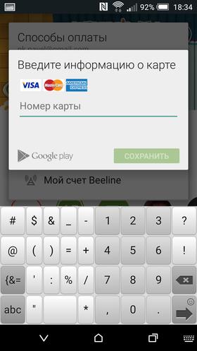 Android_для_чайников_1-08