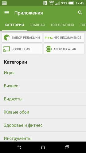 Android_для_чайников_1-11