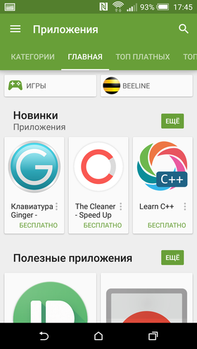Android_для_чайников_1-12