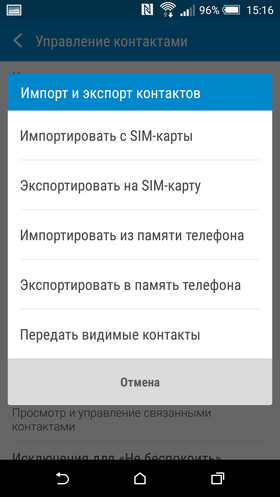 Android_dlya_chaynikov_1-15