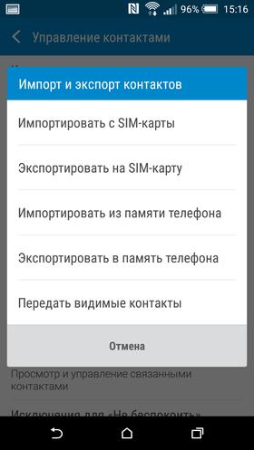Android_для_чайников_1-15