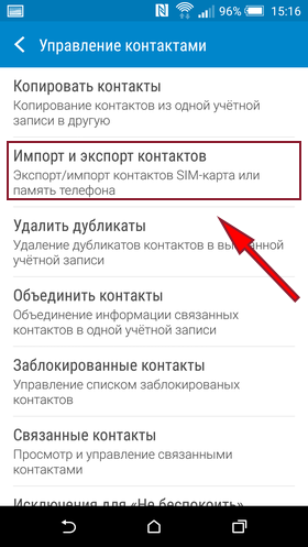 Android_для_чайников_1-16