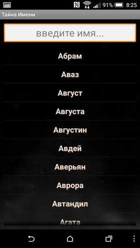 все имена на а: