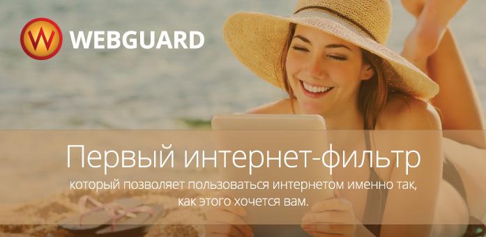 webguard_1