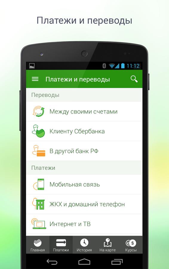 Мобильные приложения сбербанк онлайн скачать