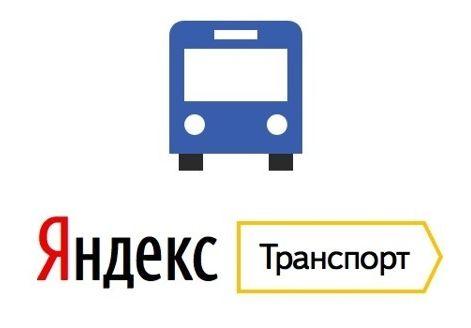 приложение яндекс транспорт для андроид - фото 3