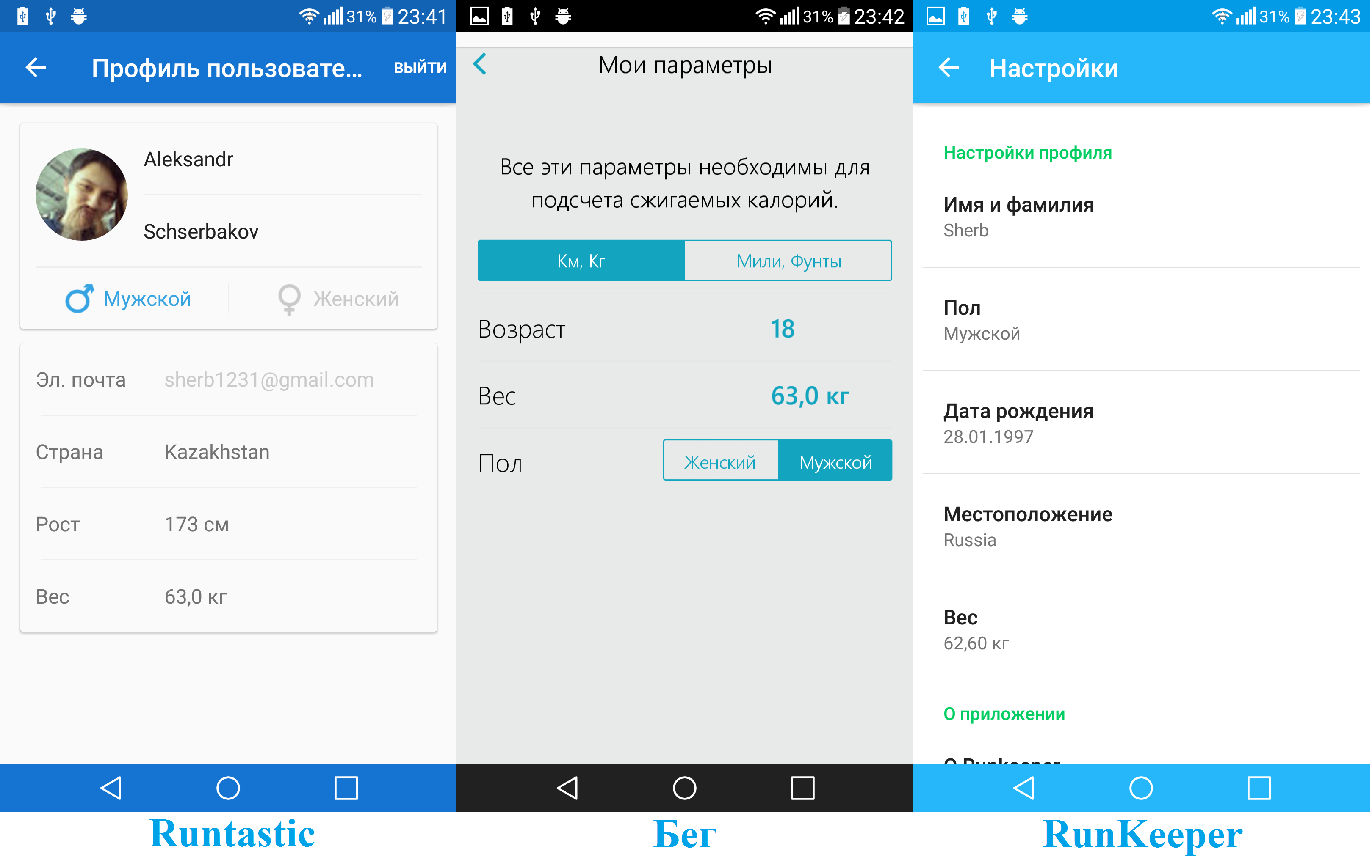 Скачать спортивные программы для андроид на русском