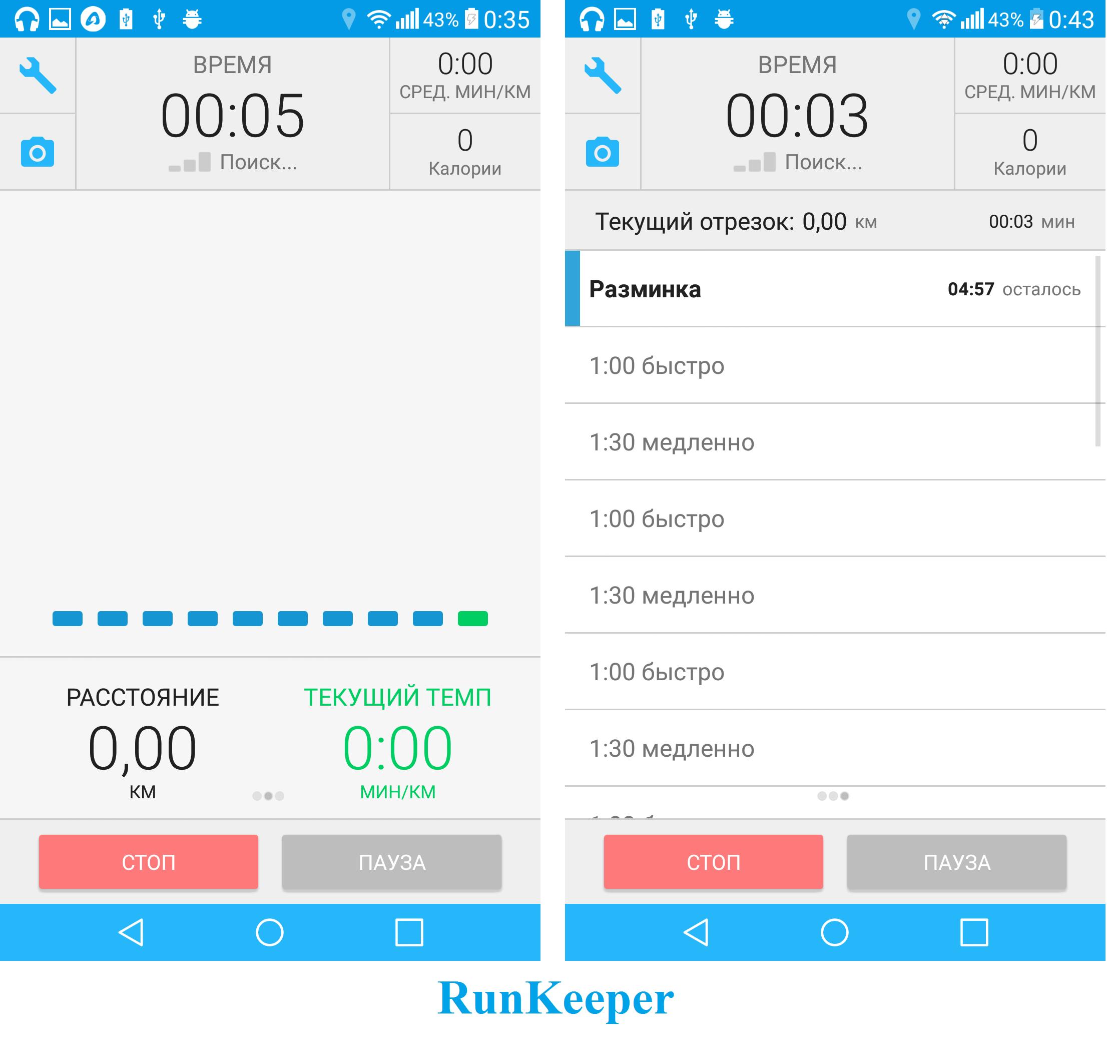 Лучших приложений для занятий бегом - AndroidPIT