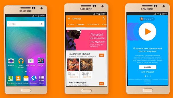 скачать музыку для смартфона андроид бесплатно - фото 8