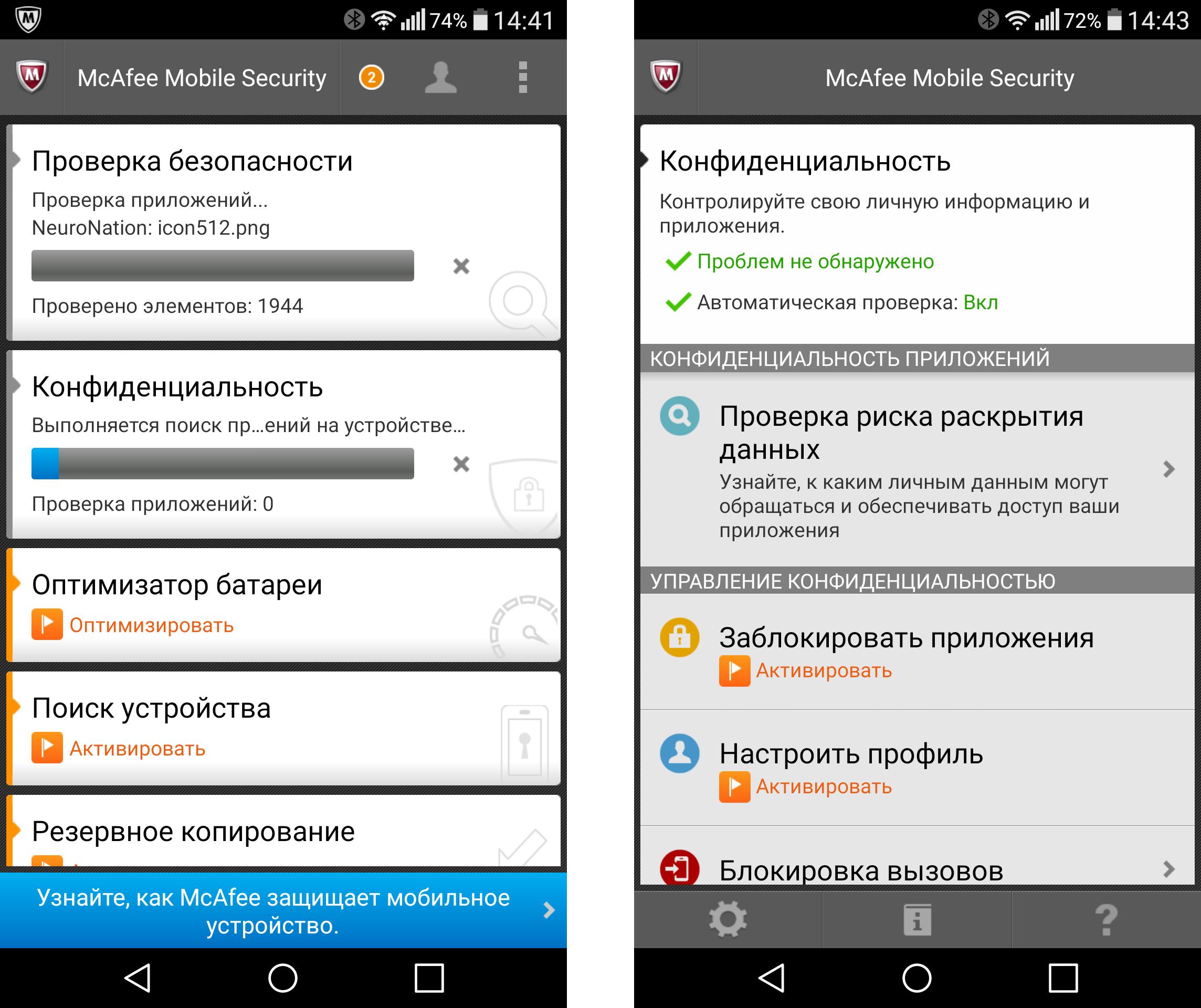 Программа антивирусную на мобильный