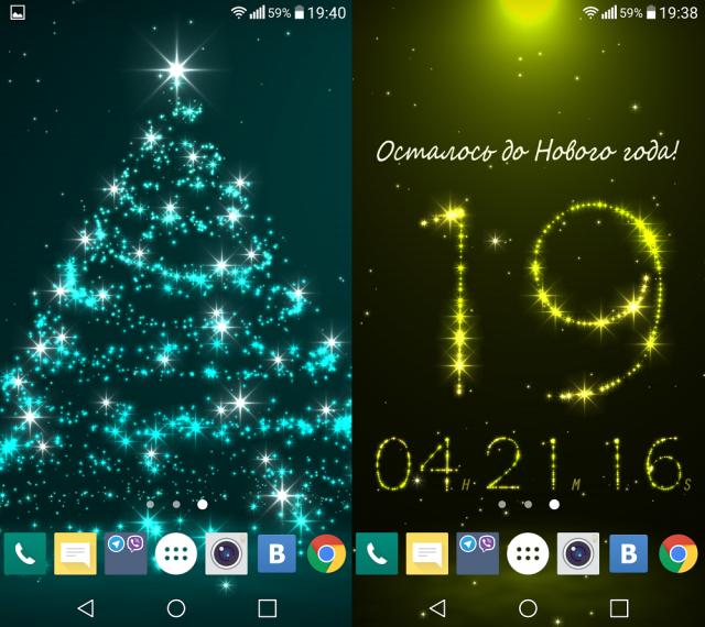 Screenshot_2015-12-12-19-41-00