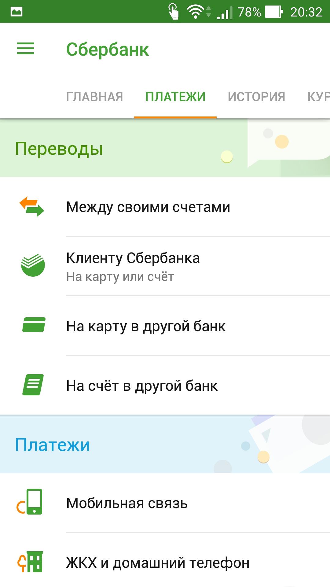 «Сбербанк» - Мобильный Банк 2. Отправьте денежный перевод на короткое имя 59