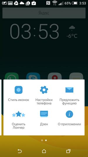 Yandex_Launcher-02