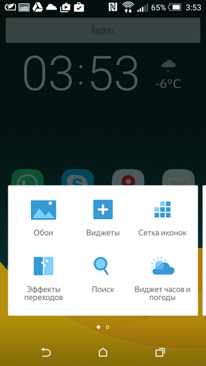 Yandex_Launcher-03
