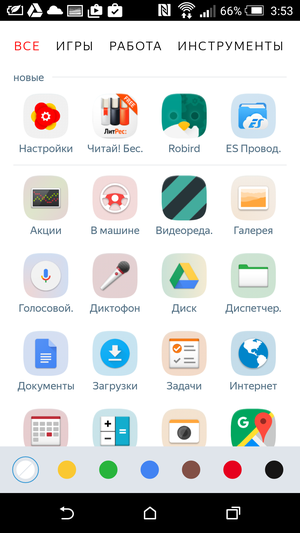 Yandex_Launcher-05