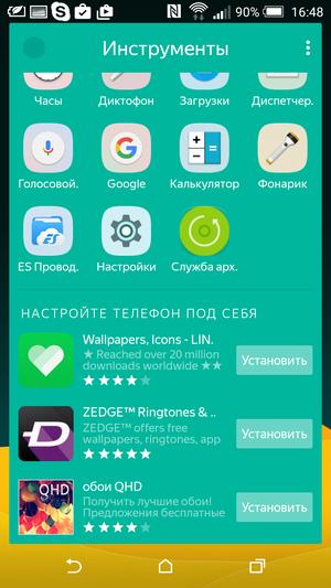 Yandex_Launcher-06
