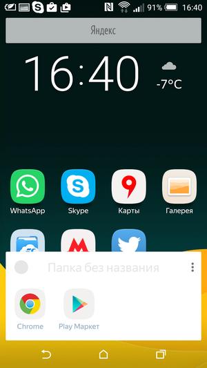 Yandex_Launcher-08