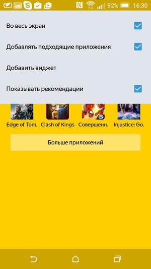 Yandex_Launcher-13