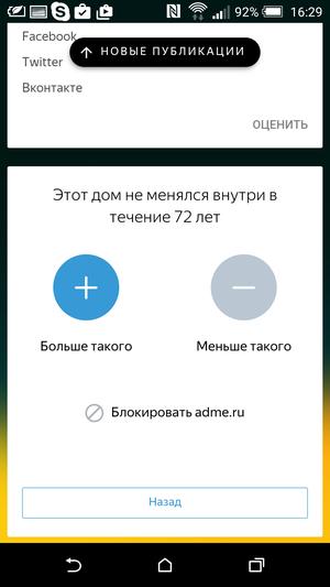 Yandex_Launcher-14