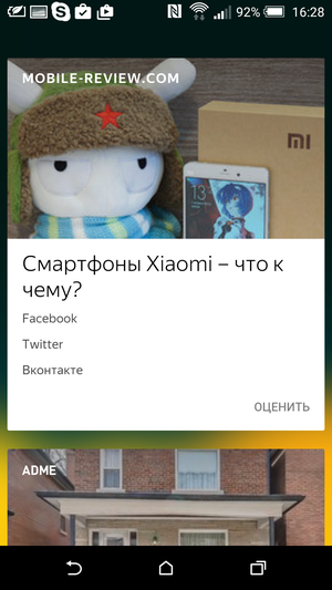 Yandex_Launcher-15