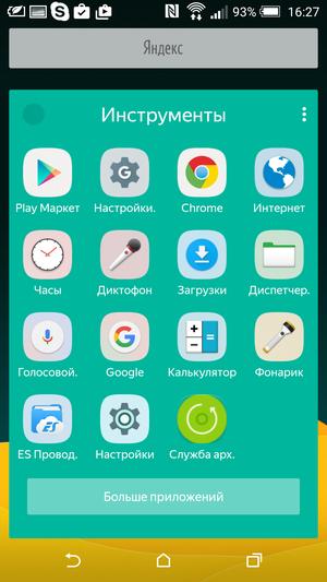 Yandex_Launcher-16