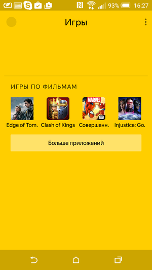 Yandex_Launcher-17