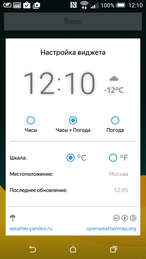 Yandex_Launcher-18