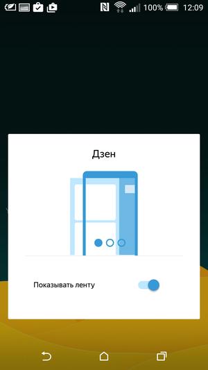 Yandex_Launcher-19