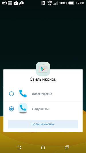 Yandex_Launcher-22