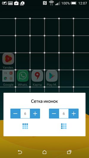 Yandex_Launcher-25