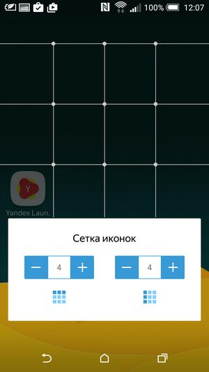 Yandex_Launcher-26