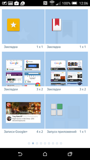Yandex_Launcher-27