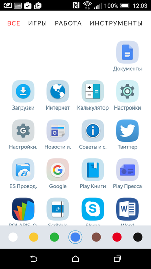 Yandex_Launcher-31