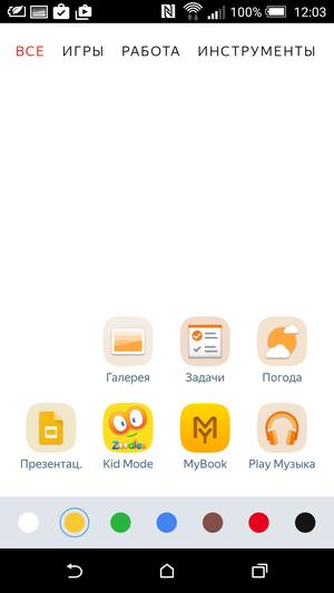 Yandex_Launcher-33