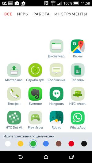 Yandex_Launcher-34
