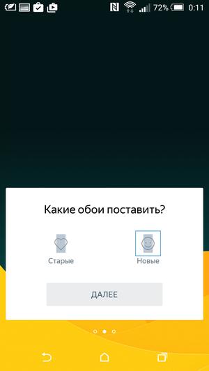 Yandex_Launcher-39