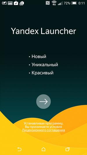 Yandex_Launcher-41