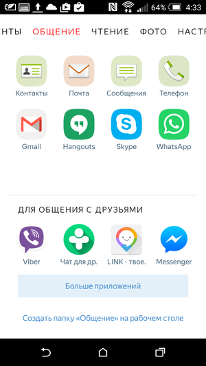 Yandex_Launcher-43