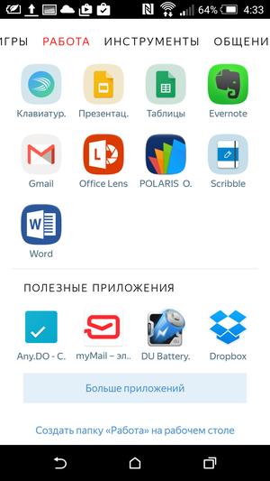 Yandex_Launcher-44