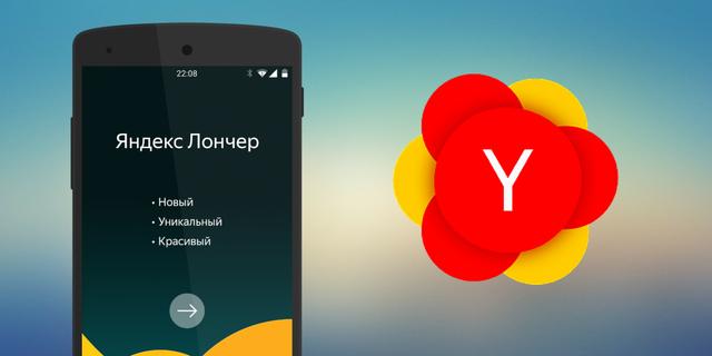 Yandex_Launcher_main