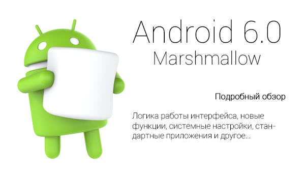 Android_6_main