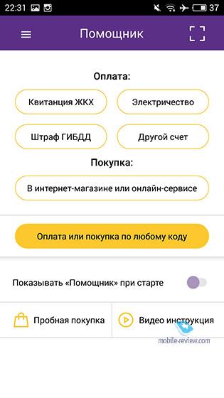 PayQR-1