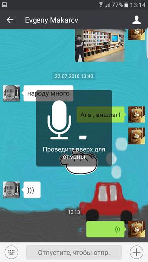 voice-messages-02