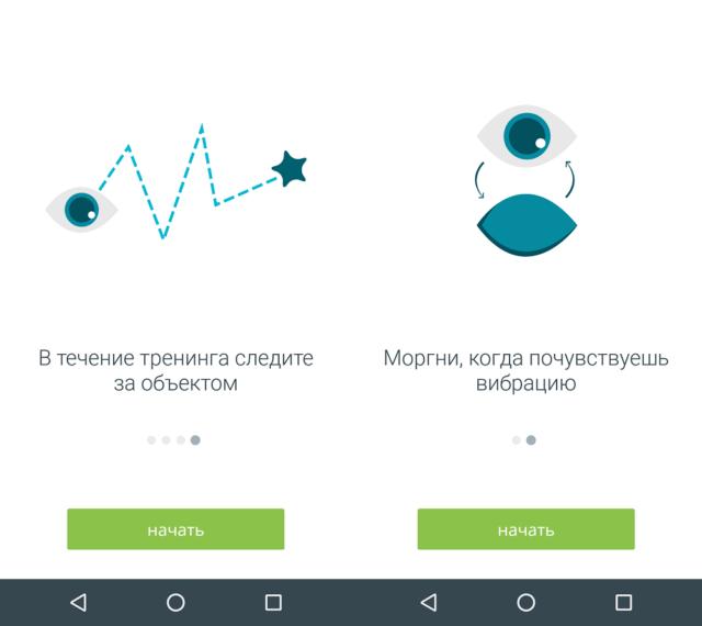 Тренировки андроид приложение на ежедневные