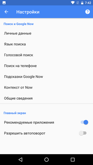 android_7_nougat_scr12