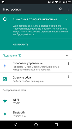 android_7_nougat_scr81