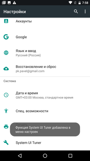 android_7_nougat_scr94