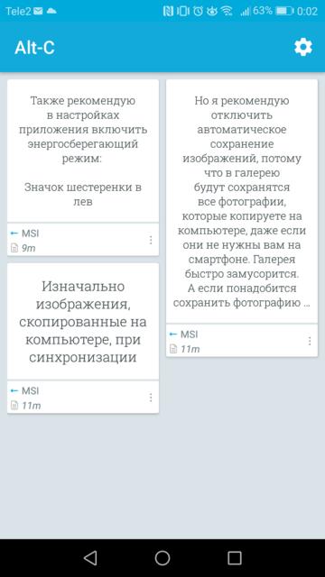 Отправить на iphone текст из буфера