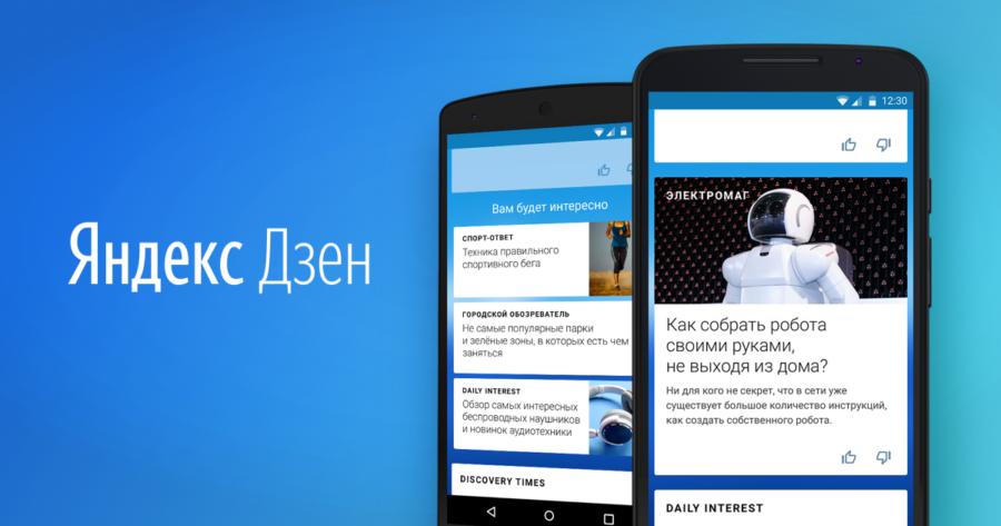 «Яндекс» запустил приложение «Дзен» для девайсов с андроид